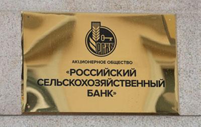 РСХБ в январе-мае 2018 года увеличил чистую прибыль до 3,2 млрд рублей