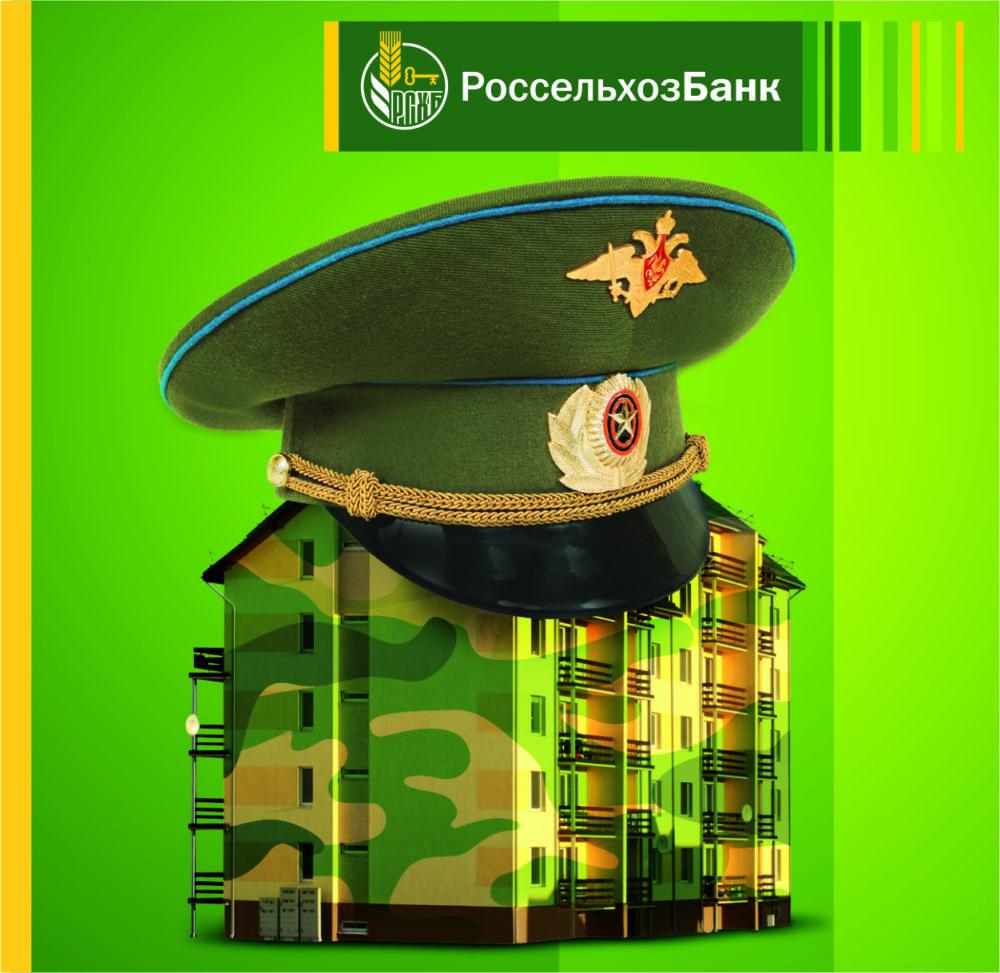 «Военная ипотека» стала доступнее