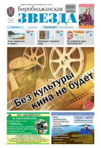 Биробиджанская Звезда - 27(17523) 11.07.2018