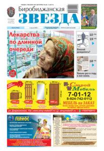 Биробиджанская Звезда - 26(17522) 04.07.2018