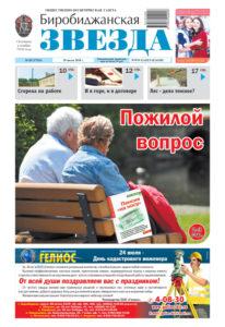 Биробиджанская Звезда - 28(17524) 18.07.2018