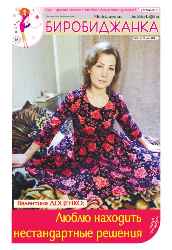 Биробиджанка. Приложение к газете «Биробиджанская Звезда» № 25(63) 11.07.2018