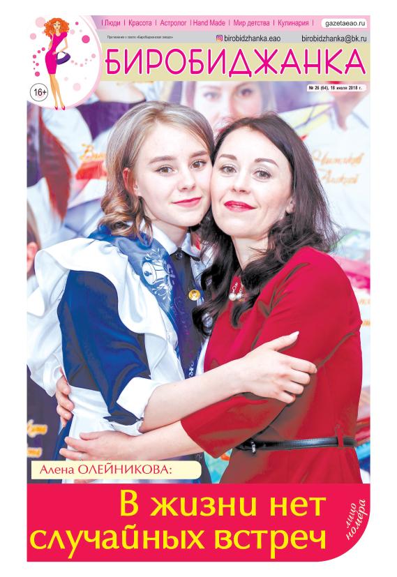 Биробиджанка. Приложение к газете «Биробиджанская Звезда» № 26(64) 18.07.2018