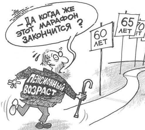 Достойная пенсия: миссия выполнима?