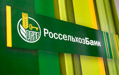 В I полугодии 2018 года РСХБ предоставил свыше 125 млрд рублей льготных кредитов
