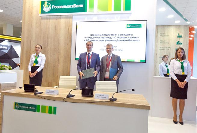 Россельхозбанк расширяет сотрудничество с Корпорацией развития Дальнего Востока