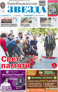 Биробиджанская Звезда - 35(17531) 5.09.2018