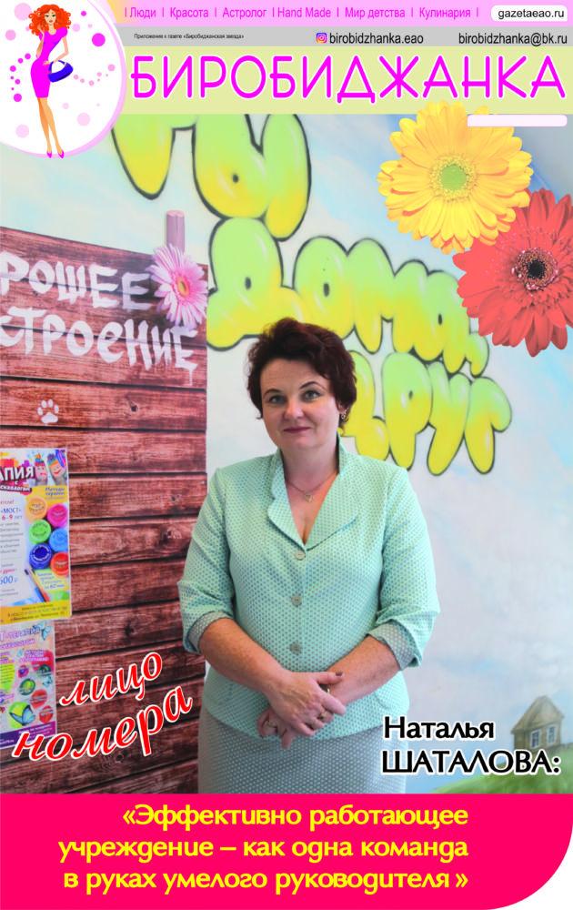 Биробиджанка. Приложение к газете «Биробиджанская Звезда» № 32(70) 29.08.2018