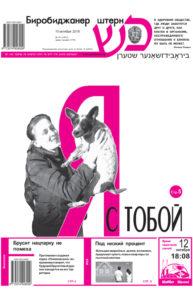 Биробиджанер Штерн - 40(14612) 10.10.2018