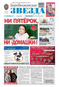 Биробиджанская Звезда - 41(17537) 17.10.2018