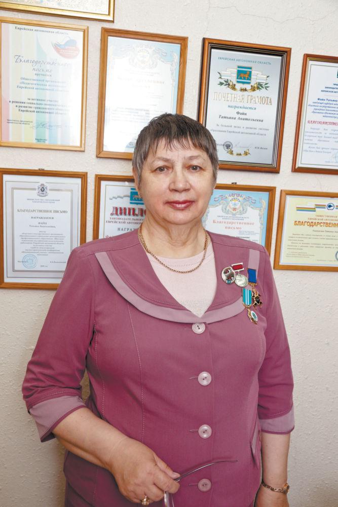 Татьяна ФАЙН: Я очень люблю людей и свою профессию