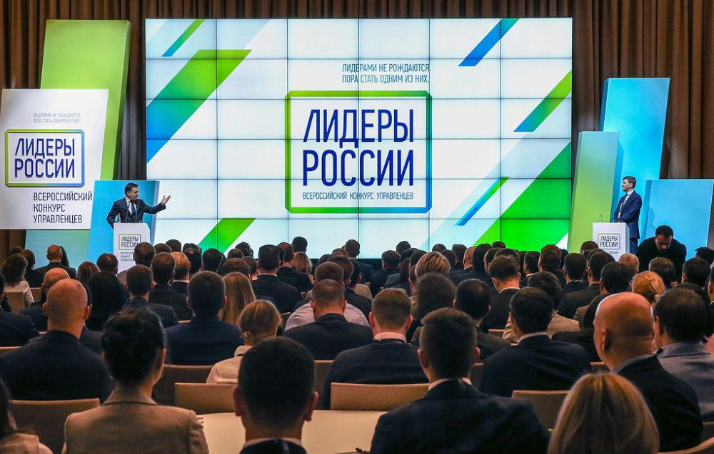 Началась регистрация для участия в конкурсе управленцев «Лидеры России»