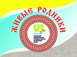«Живые родники» собирает на Сахалине талантливую молодежь