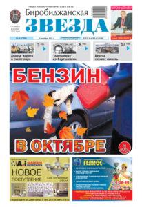 Биробиджанская Звезда - 43(17539) 31.10.2018