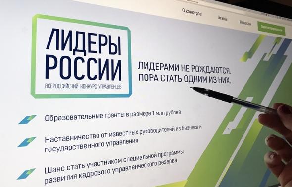 Стартовал третий этап отбора Конкурса управленцев «Лидеры России» 2018-2019 гг.