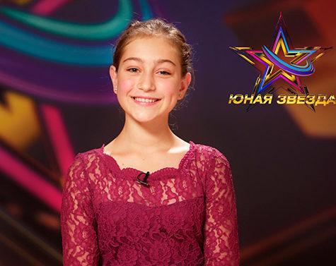 Биробиджанка Арина Кошелева победила в телепроекте «Юная звезда»
