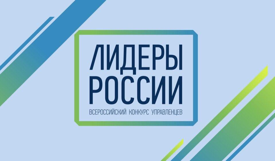 НА КОНКУРСЕ «ЛИДЕРЫ РОССИИ» СТАРТОВАЛ ТЕСТ ОБЩИХ ЗНАНИЙ О РОССИИ