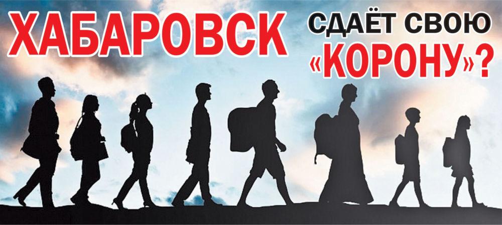 Хабаровск сдает свою «корону»?