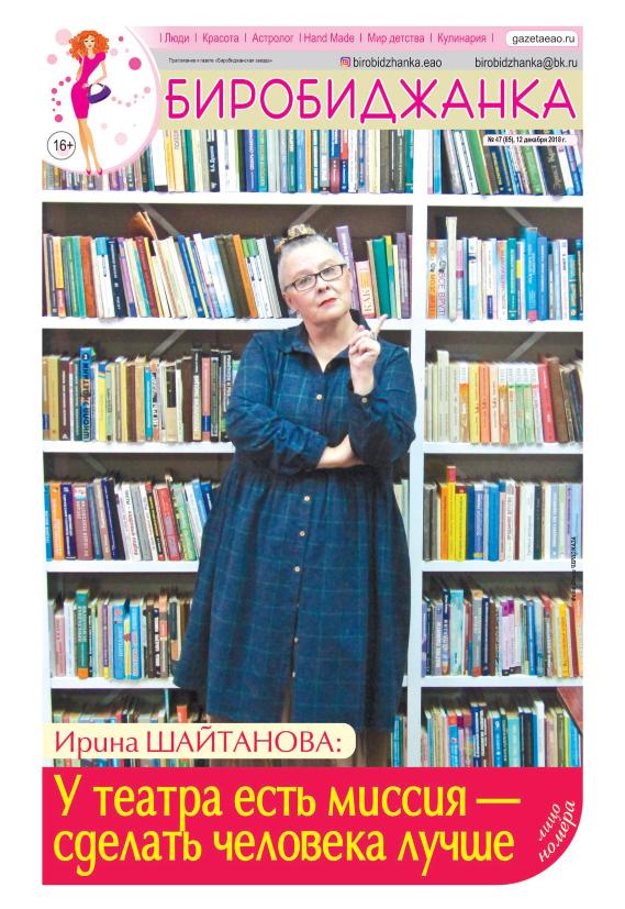 Ирина ШАЙТАНОВА: У театра есть миссия — сделать человека лучше