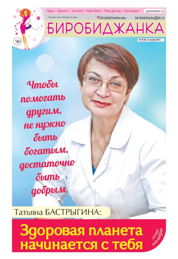 Татьяна БАСТРЫГИНА: Здоровая планета начинается с тебя