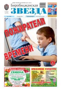 Биробиджанская Звезда - 03(17550) 23.01.2019