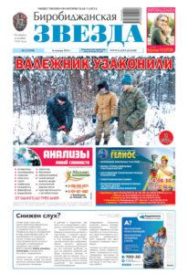 Биробиджанская Звезда - 02(17549) 16.01.2019