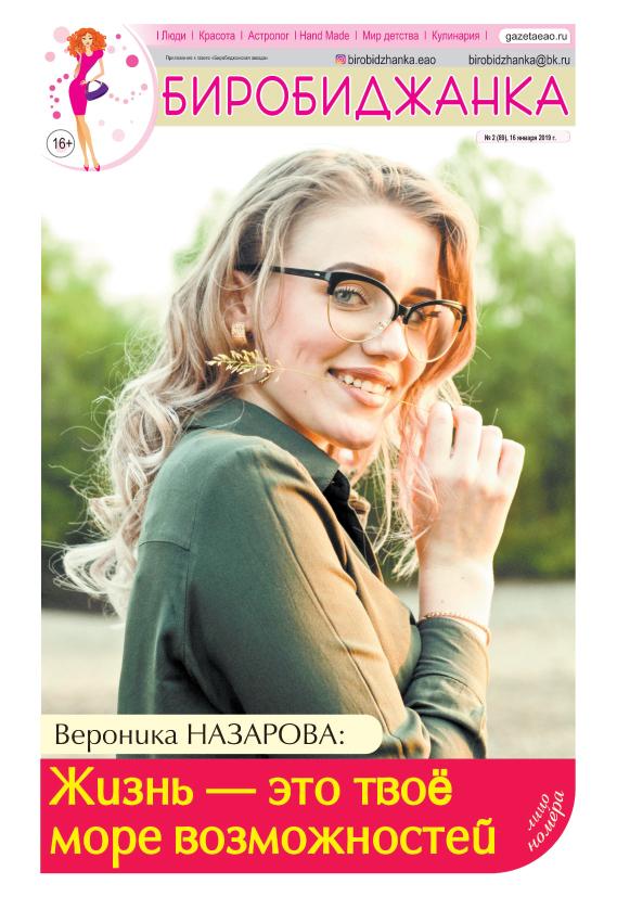 Вероника НАЗАРОВА: Жизнь — это твоё море возможностей