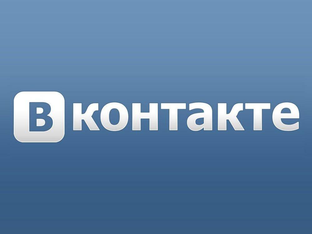 Будьте бдительными «ВКонтакте»