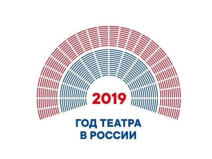 Стартует всероссийский театральный марафон