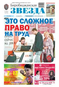 Биробиджанская Звезда - 04(17551) 30.01.2019