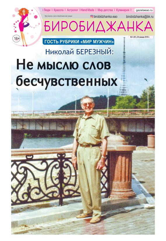 Николай БЕРЕЗНЫЙ: Не мыслю слов бесчувственных