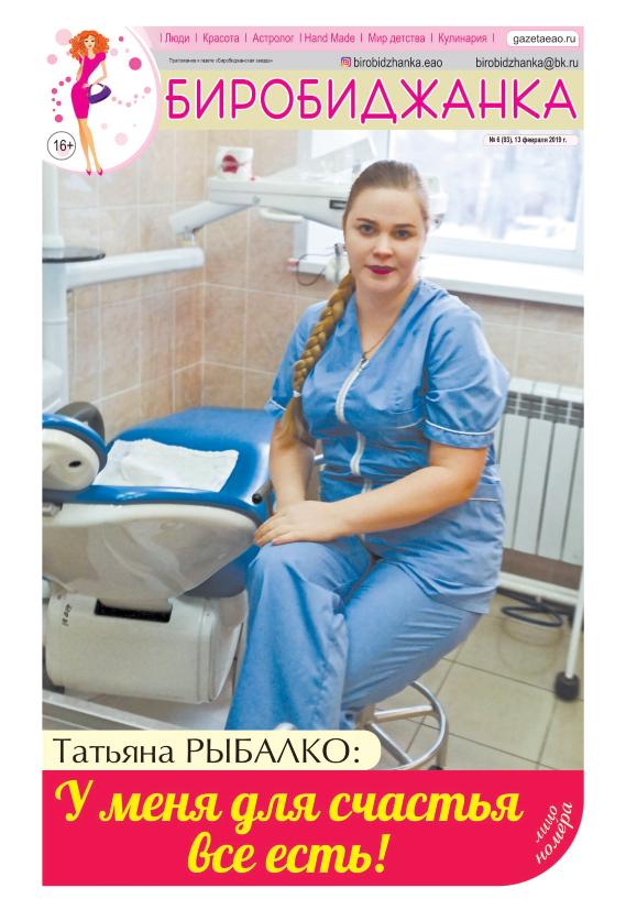 Татьяна РЫБАЛКО: У меня для счастья все есть!