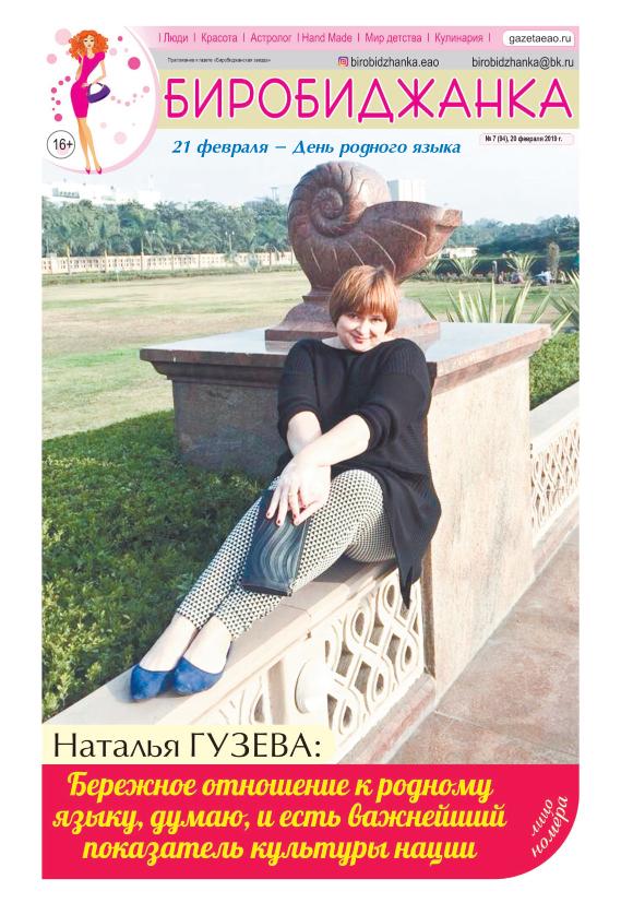 Наталья ГУЗЕВА:  Бережное отношение к родному языку, думаю, и есть важнейший показатель культуры нации