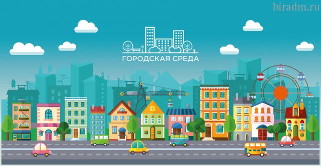 Примите участие в программе «Формирование комфортной городской среды»