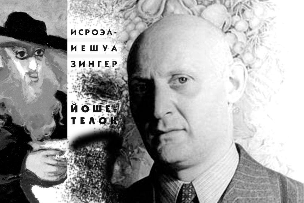 Еврейский прозаик  Исроэл-Иешуа Зингер  (1893 – 1944)