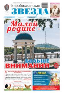 Биробиджанская Звезда - 11(17558) 20.03.2019