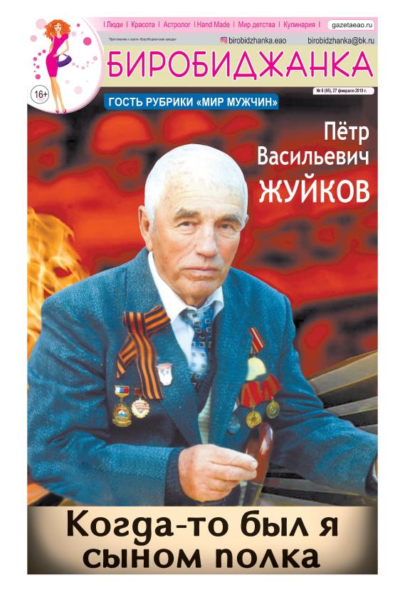 Петр ЖУЙКОВ: Когда-то был я сыном полка