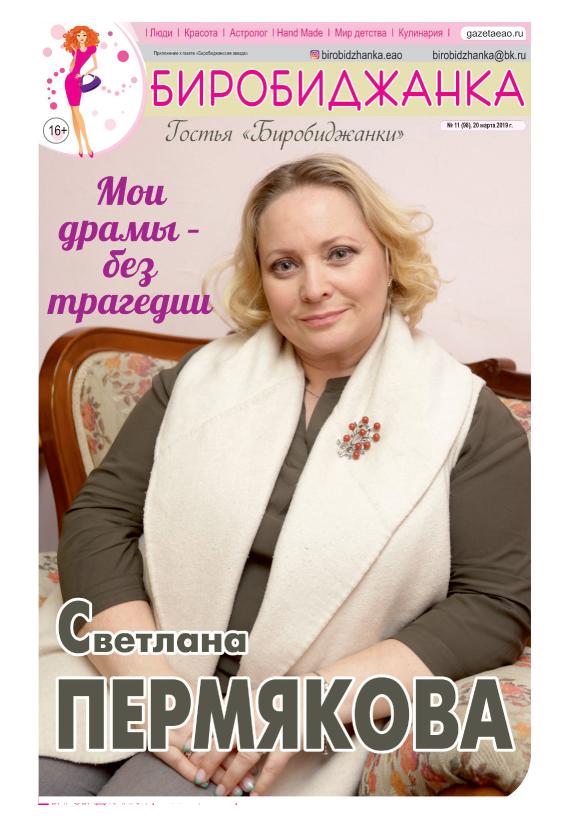 Светлана ПЕРМЯКОВА:  Мои драмы –  без трагедии