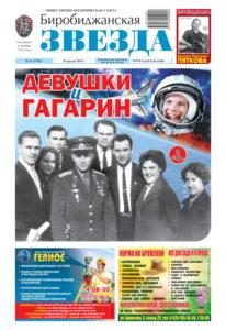 Биробиджанская Звезда - 14(17561) 10.04.2019