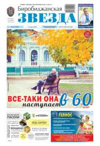 Биробиджанская Звезда - 12(17559) 27.03.2019