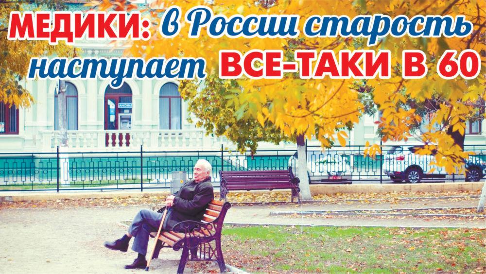 Медики: в России старость наступает всё-таки в 60