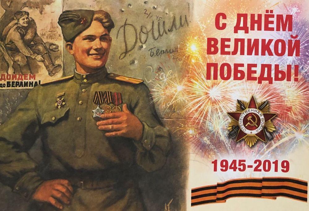 Поздравления от Президента Российской Федерации