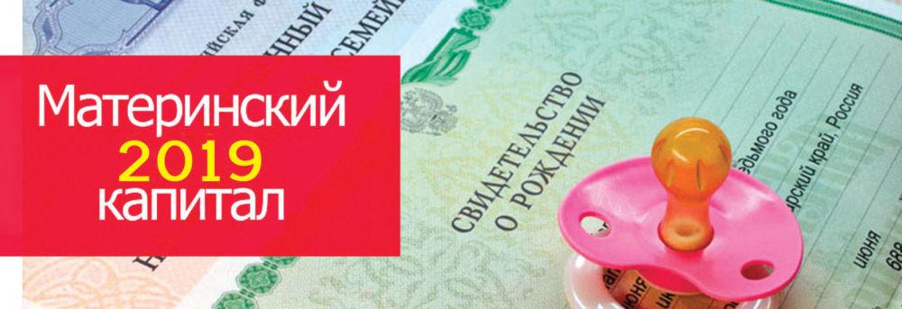 В закон  о региональном материнском капитале внесены изменения