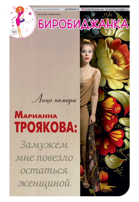 Марианна ТРОЯКОВА:   Замужем мне повезло  остаться женщиной