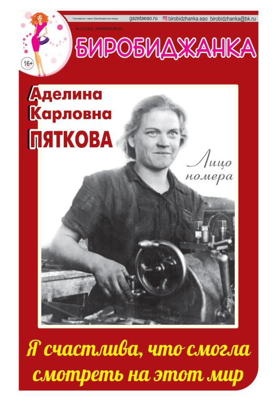Аделина Карловна ПЯТКОВА:  Я счастлива, что смогла смотреть на этот мир