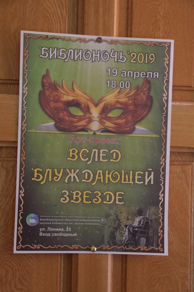 Соединили театр с Шолом-Алейхемом