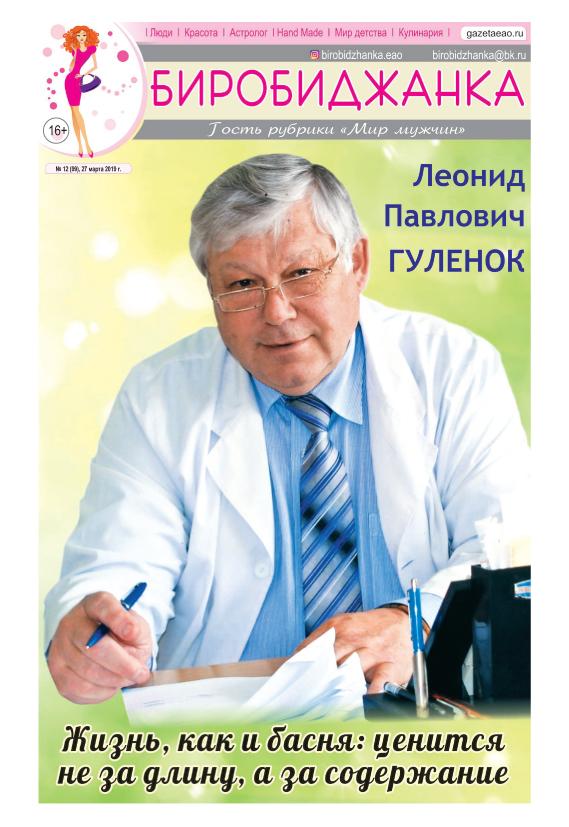 Леонид Павлович ГУЛЕНОК:  «Жизнь, как и басня: ценится не за длину, а за содержание»