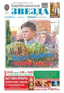 Биробиджанская Звезда - 16(17563) 24.04.2019
