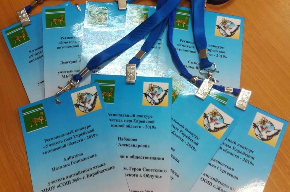 Конкурс  «Учитель года» посвящен 85-летнему юбилею ЕАО