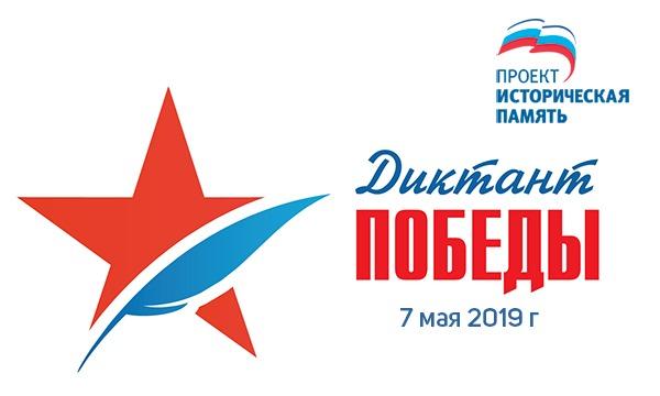 Начал работу официальный портал всероссийской патриотической акции «Диктант Победы»